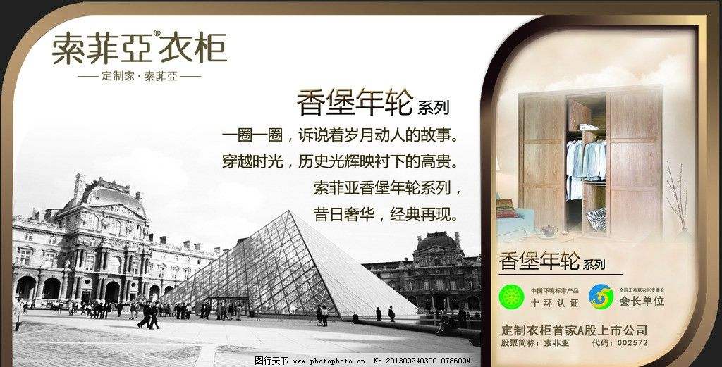 索菲亞衣柜 家具標簽圖片_海報設計_廣告設計_圖行