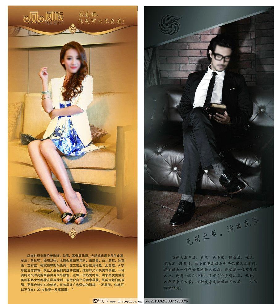 竖版x展架 男女鞋海报 宫廷 边框 欧式边框 服装x展架 海报设计 广告