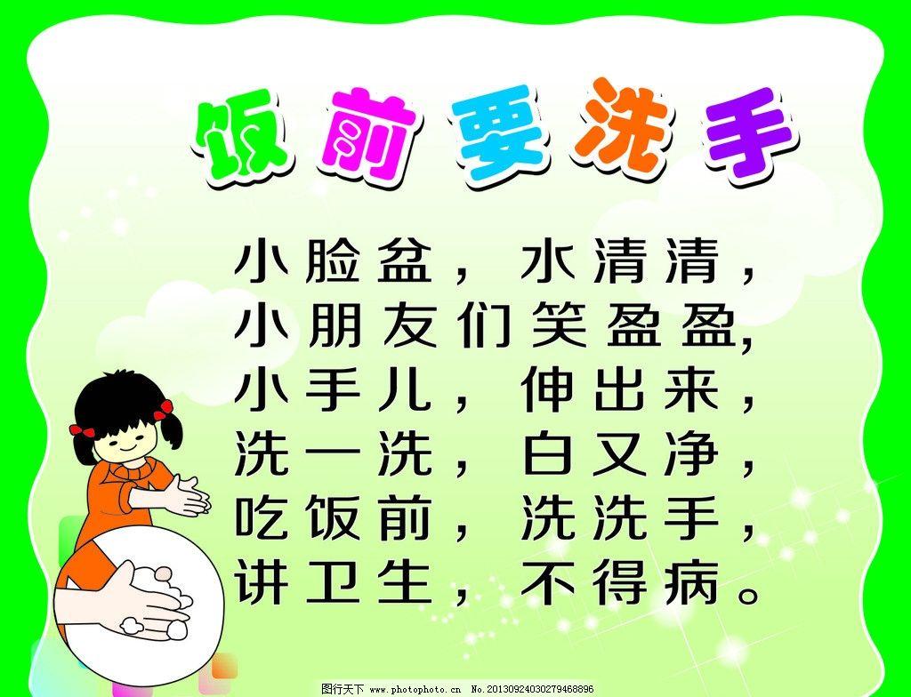 卡通类展板 饭前要洗手 绿色背景 矢量图 儿童卡通类