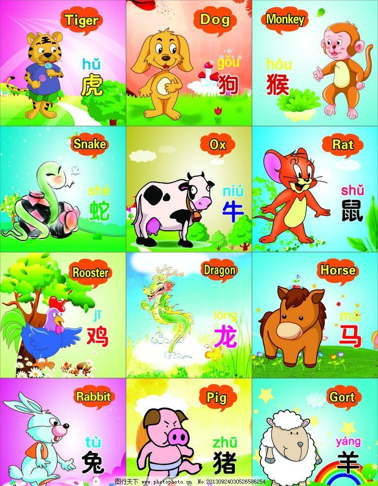 十二生肖 卡通动物 兔子