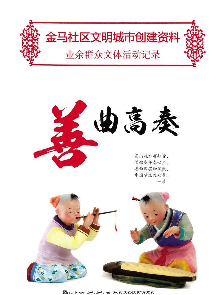 公益广告中国梦图片图片