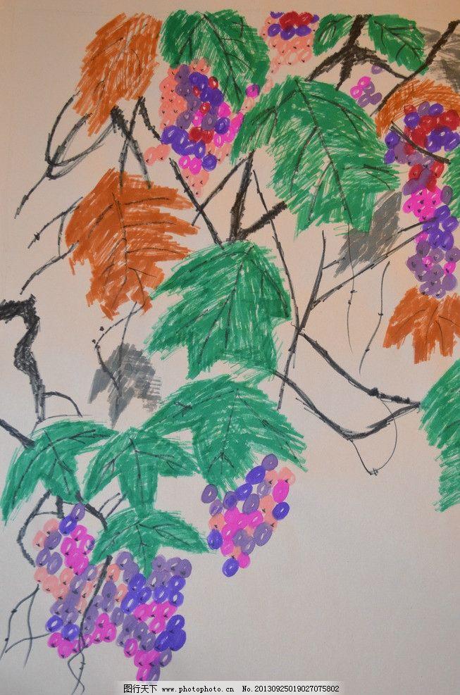 葡萄 写意 果实 水果 藤蔓植物 绘画书法 文化艺术 设计 300dpi jpg