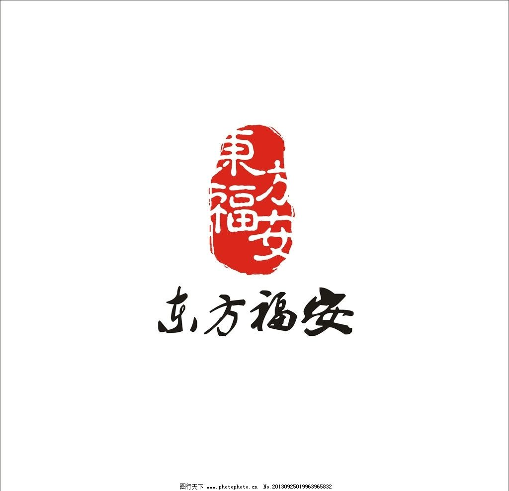公司logo logo设计 投资公司logo 中国风logo 印章logo设计 创意logo