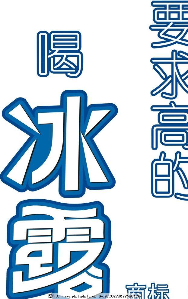 冰露桶装水 logo图片_企业logo标志
