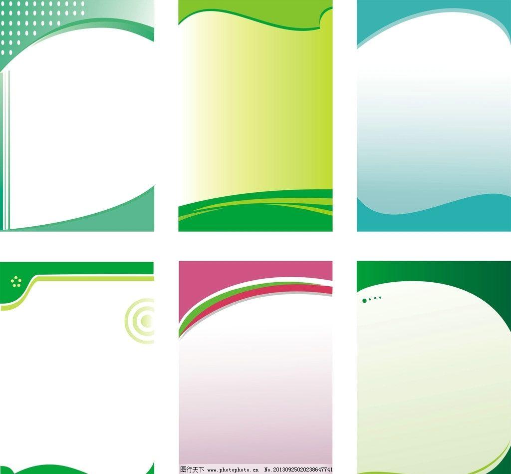 制度背景 轻绿线条 小圆 半圆 浅绿 黄背景 重绿色线条 蓝色线条 蓝