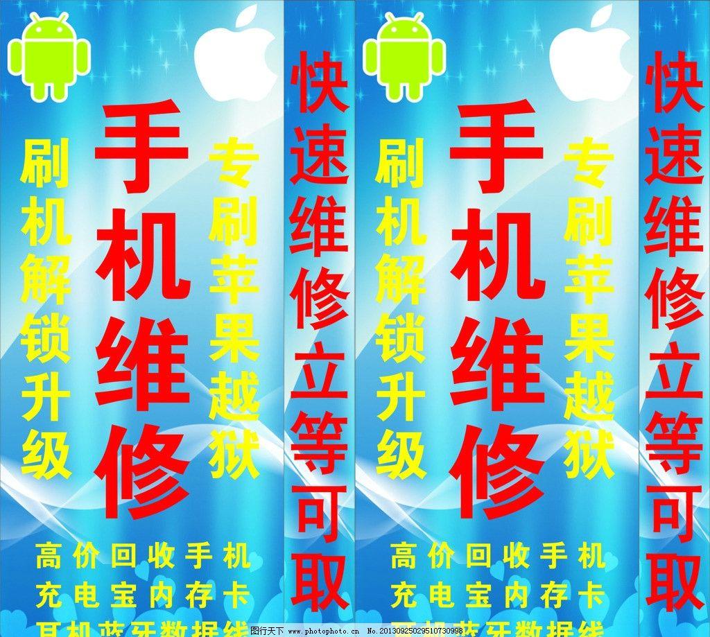 手机维修 手机 维修 刷机 解锁 升级 专刷 苹果 越狱 充电宝内存卡