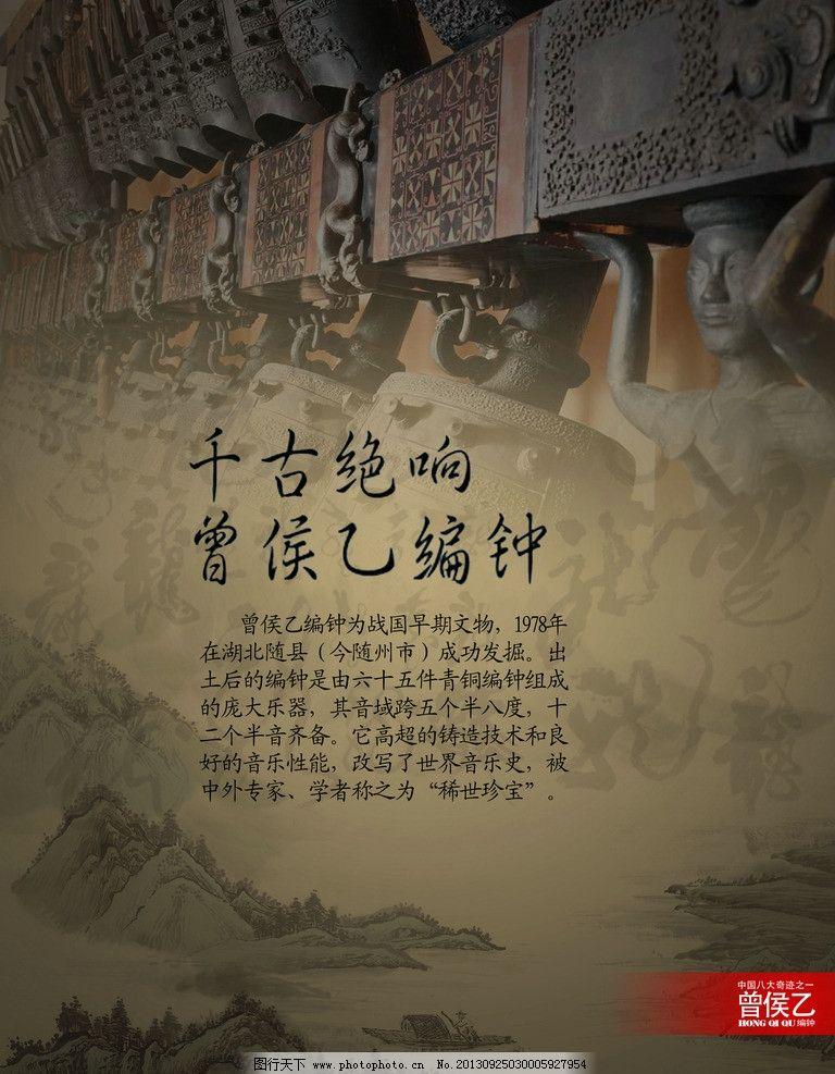 编钟 曾侯乙编钟 曾侯乙墓 中国文化 奇迹 中国奇迹 稀世珍宝 海报
