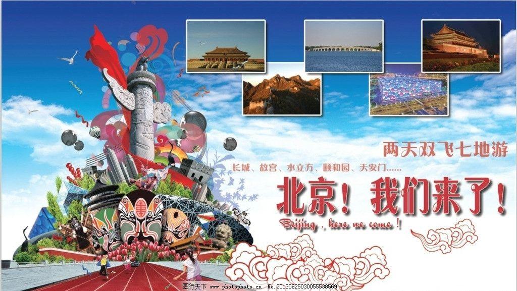 北京旅游海报图片