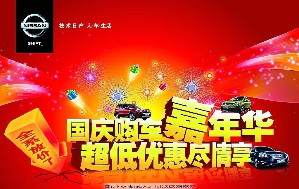 嘉年华 国庆 国庆节 东风日产 汽车背景 汽车海报 炫光 炫彩