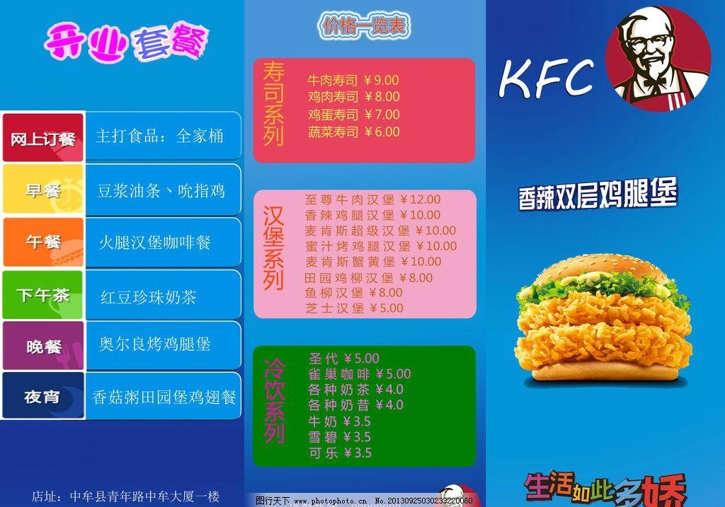 肯德基 汉堡 价目表 早餐 中餐 晚餐 dm宣传单 广告设计模板 源文件