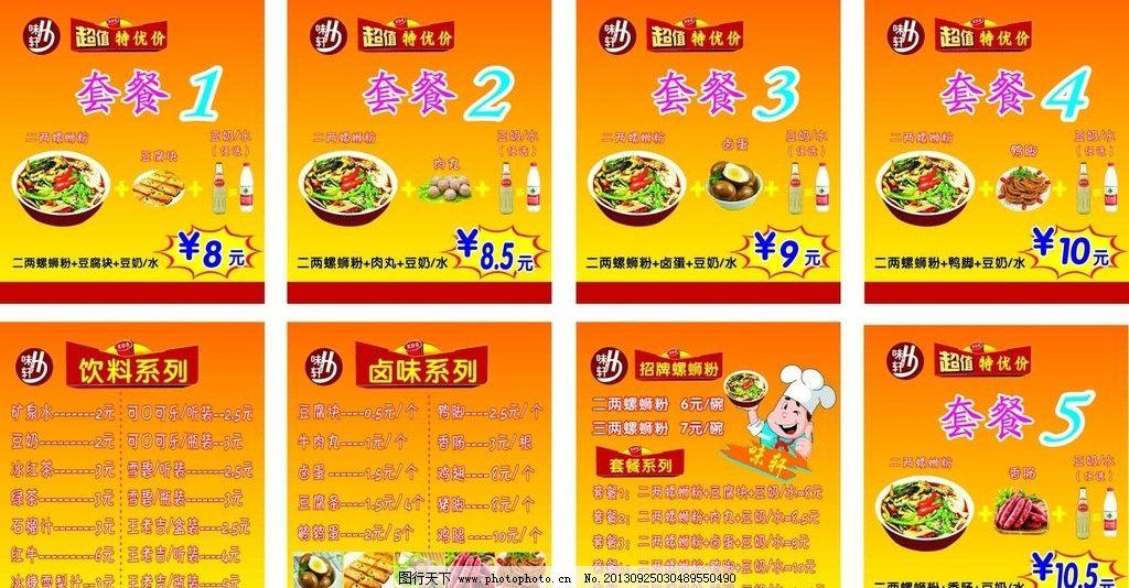 柳州螺蛳粉 灯箱 点餐 菜单 灯片 菜单菜谱 广告设计 矢量 cdr