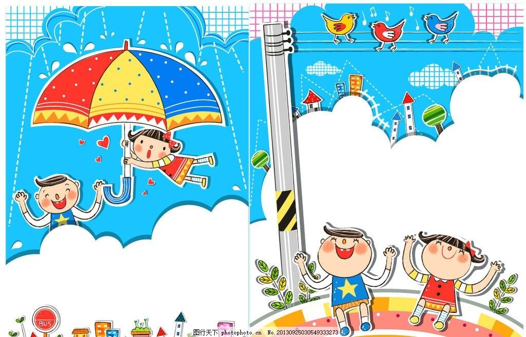 卡通 卡通画 儿童画 画画 幼儿园 上学 雨伞 儿童绘画 草地