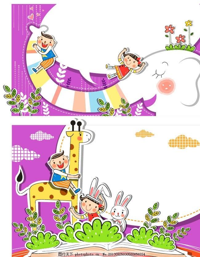 卡通 卡通画 长颈鹿 小朋友 幼儿园 动物乐园 动物园 动物 儿童画 画画 儿童 儿童绘画 草地 铅笔画 插画 幼儿园画 童年 绿草地 成长乐园 卡通元素 卡通图案 梦幻乐园 卡通乐园 幼儿绘画 卡通设计 广告设计 矢量 AI