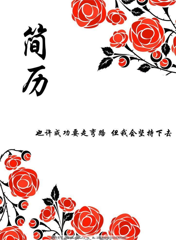 个人简历 花纹简历 简历内容 简历排版 红色简历 简历封面 其他模版图片