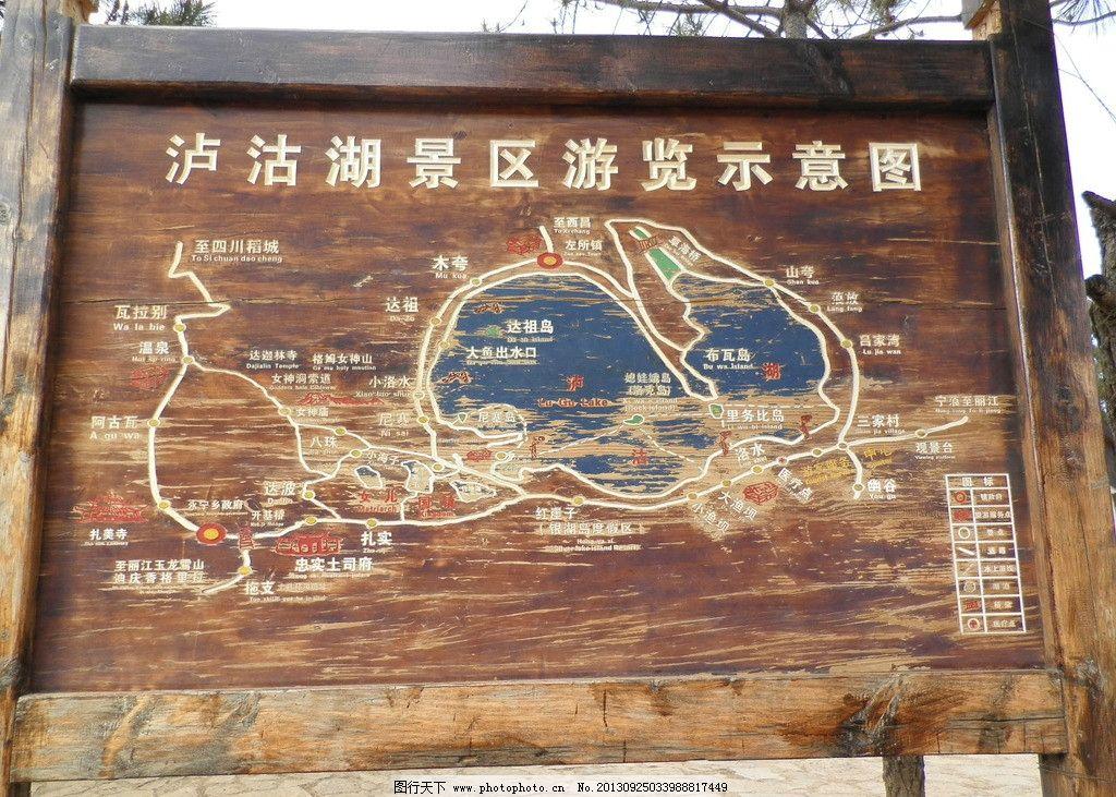 泸沽湖景区浏览示意图图片
