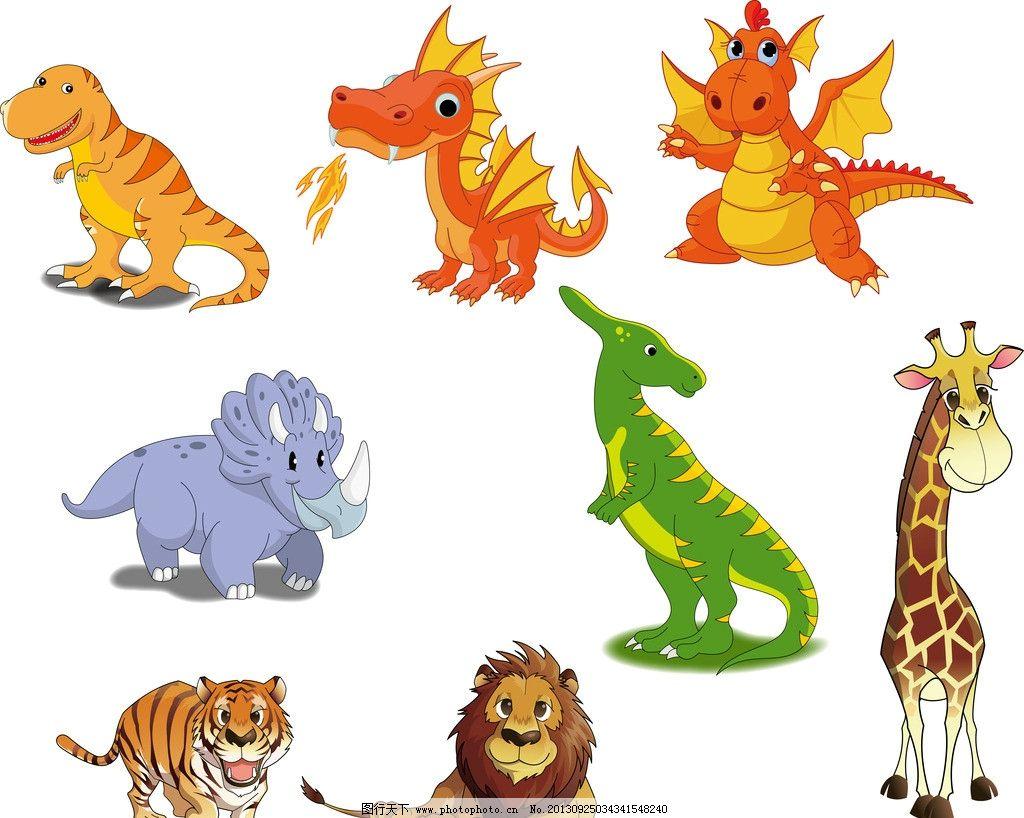 卡通动物 动物矢量图 龙 狮子 老虎 恐龙 其他生物 生物世界