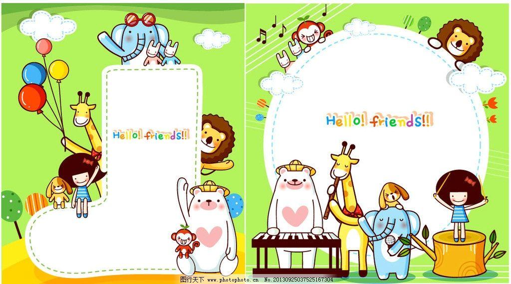 动物园 动物卡通 儿童乐园 动物乐园 儿童 花园 鲜花 小狮子 音乐会