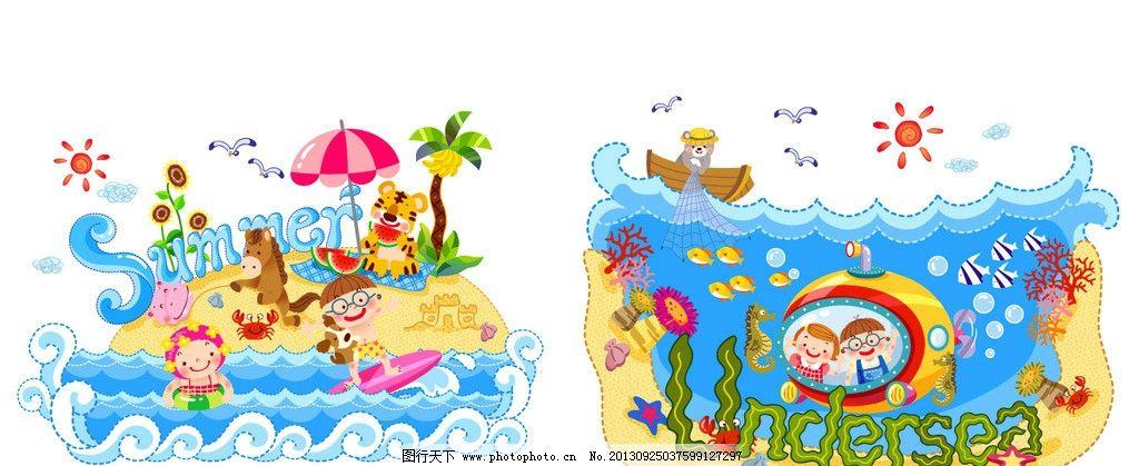 卡通 海洋 海洋乐园 大海 游泳 动物卡通 动物园 儿童乐园 动物乐园