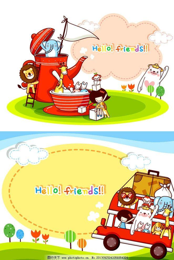 动物 卡通 动物卡通 动物园 儿童乐园 动物乐园 儿童 花园 鲜花 小