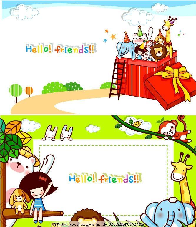 动物 儿童乐园 动物乐园 儿童 花园 鲜花 小狮子 音乐会 长颈鹿 小象