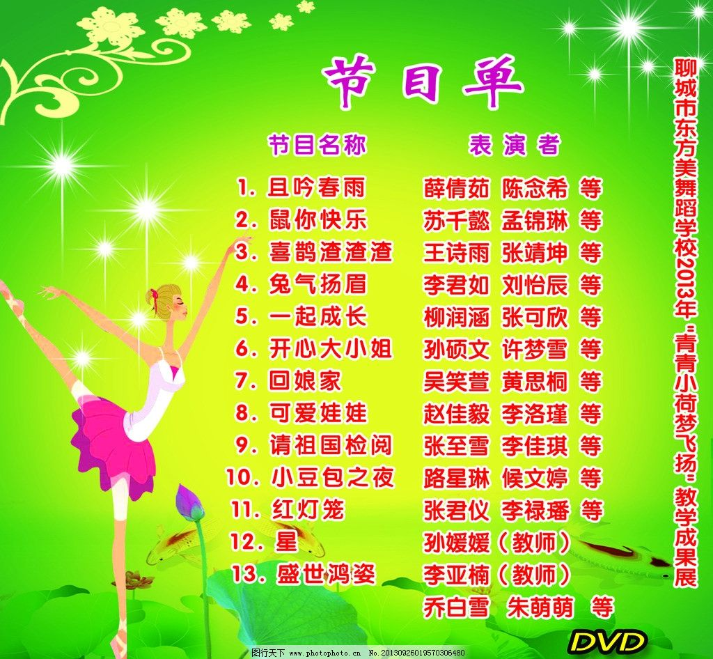 东方美舞蹈学校节目单图片