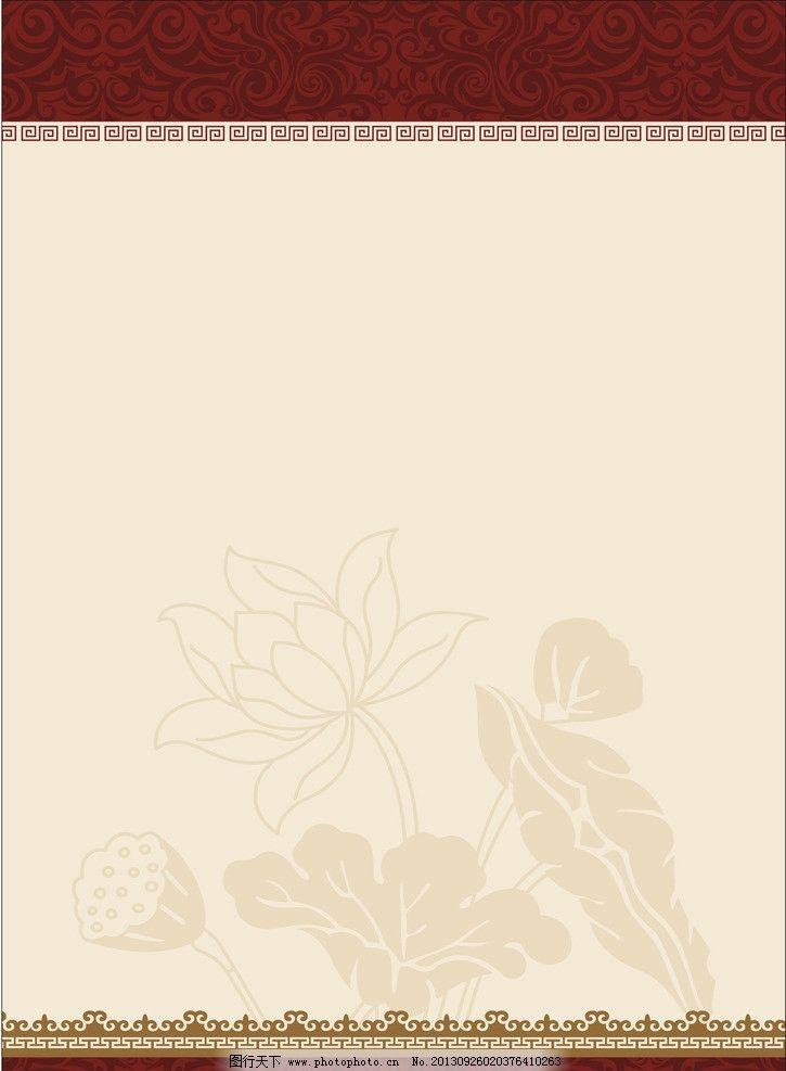 菜单背景      莲花 底纹 花边 背景 花边花纹 底纹边框 设计 300dpi