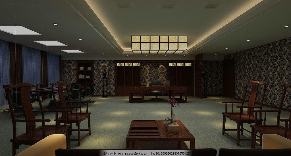 老板办公室效果图 办公室        设计 桌椅 中式 装饰 室内设计 环境图片