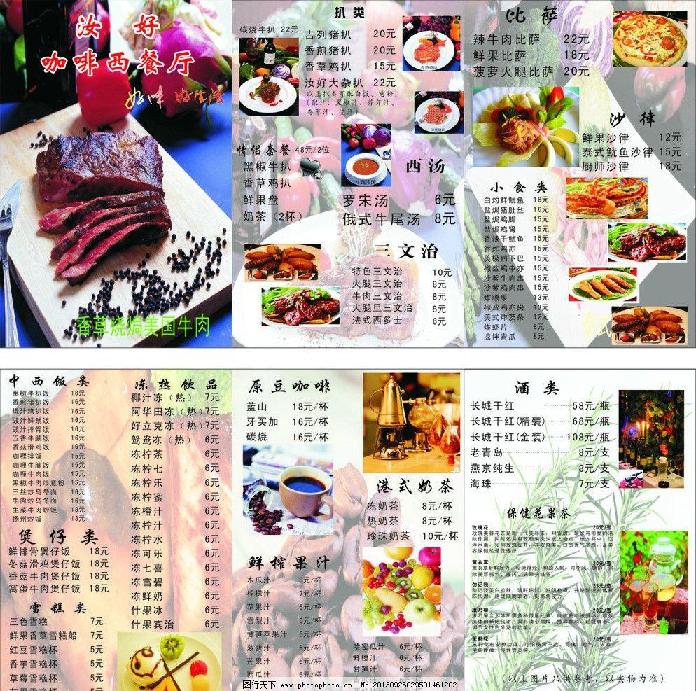 套餐饭 头盘沙律 养生粥道 经典小吃 茶 经典名茶 咖啡 甜品类 炫色