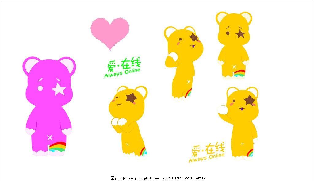 爱在线 小熊 小熊维尼 源文件 矢量图 卡通熊 漫画 活泼可爱 广告设计