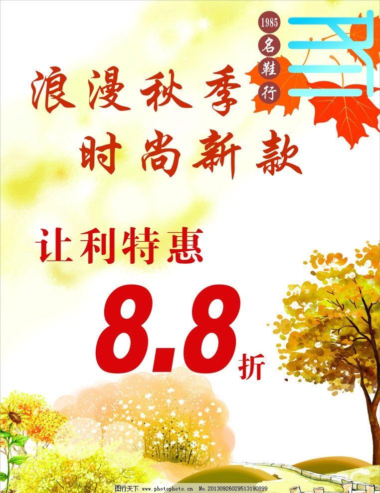 秋季海报图片