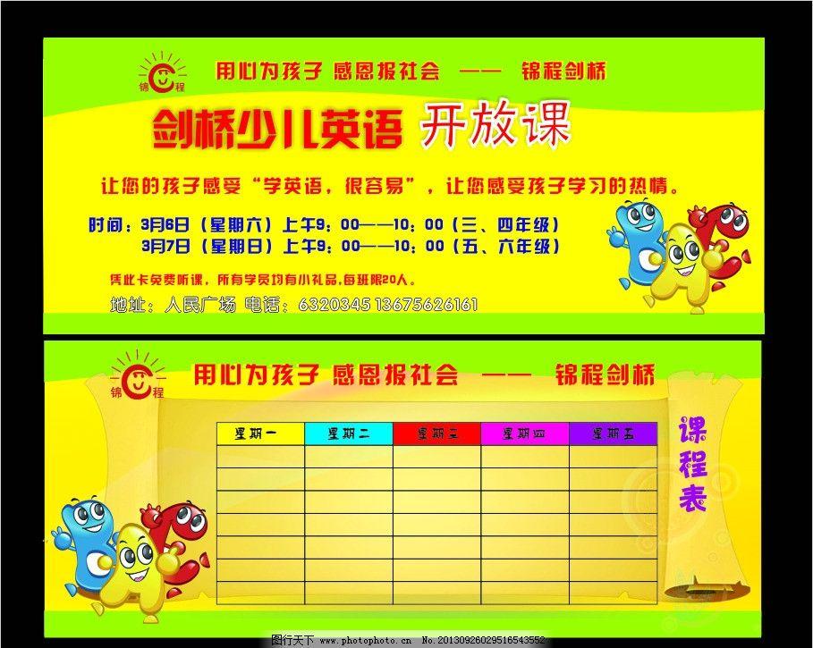 课程表 开放课 少儿英语 学习表 学习时间 广告设计 矢量
