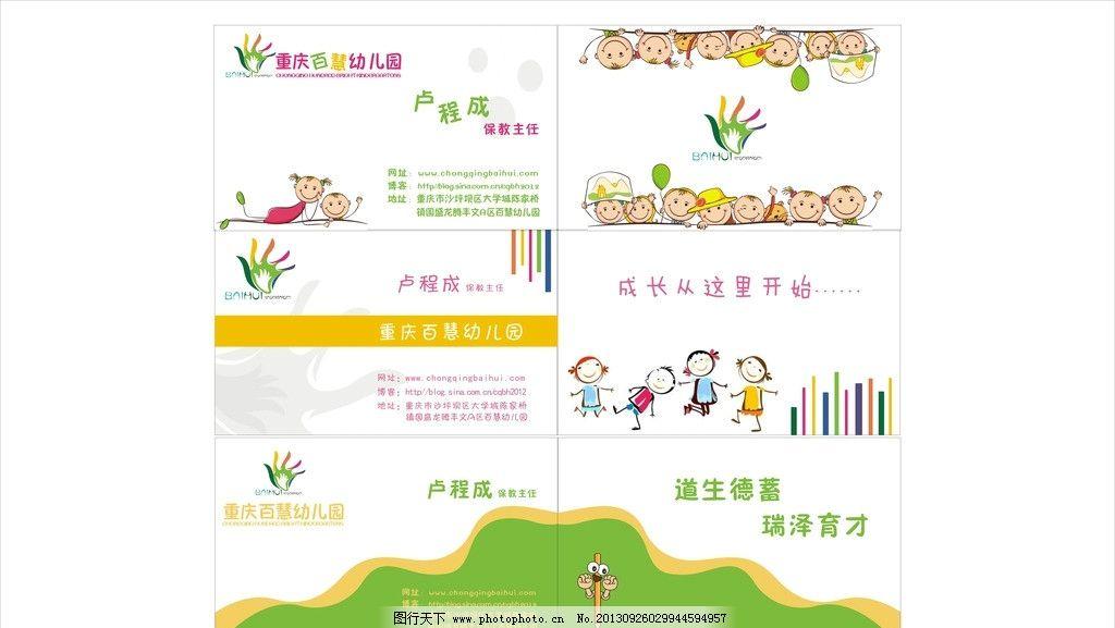 幼儿园名片 儿童 手绘 卡通 可爱 矢量