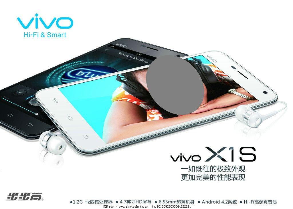 vivo x1s手机 x1s 手机 模板 步步高海报 海报设计 广告设计模板 源