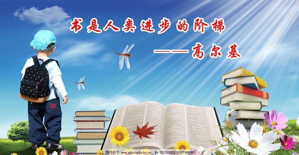 学校 校园 阅读 读书 读书展板 学习展板 读书图片 阅读图片 阅读节展