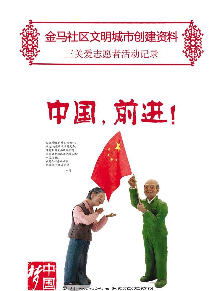 公益广告 中国梦图片,欧式花纹 边框 泥娃娃 社区工作