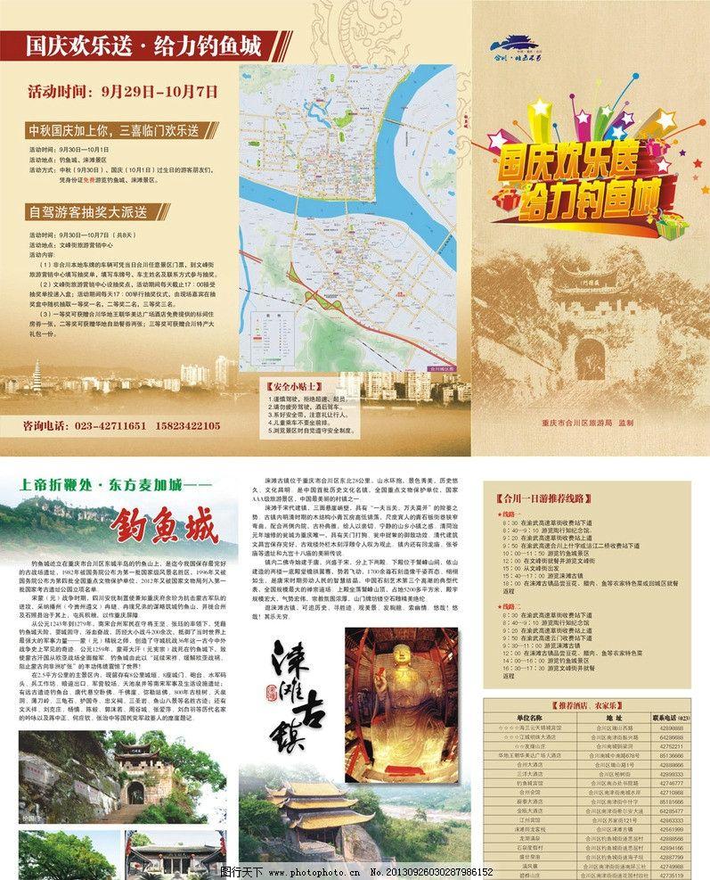 旅游国庆节折页图片
