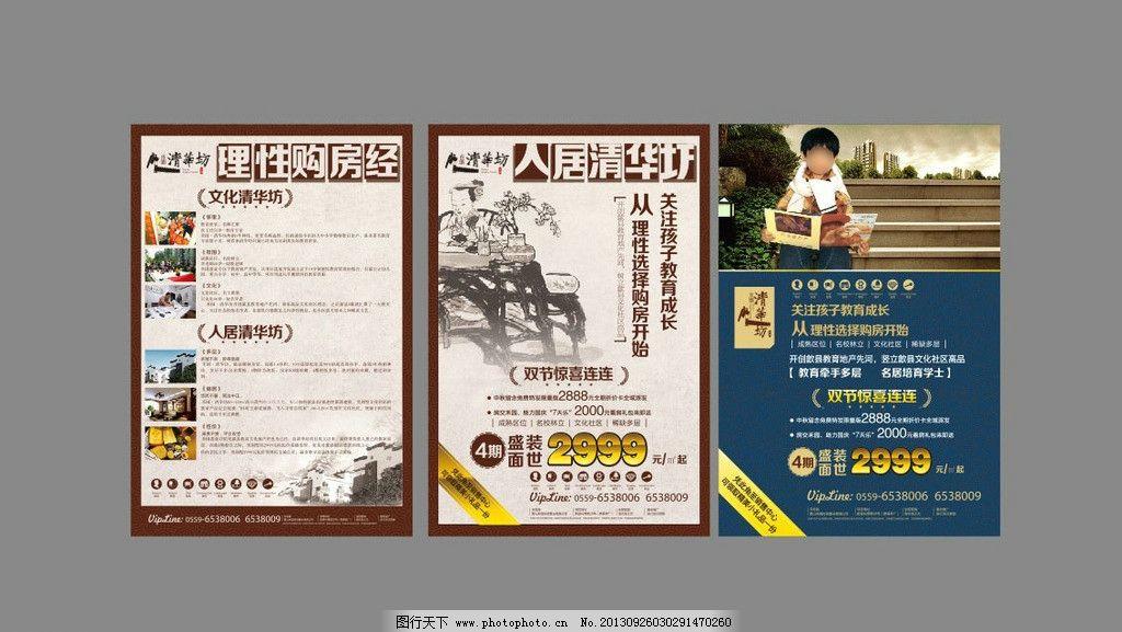 学区房 尾盘项目 房交会 dm 整套 dm宣传单 广告设计 矢量 cdr
