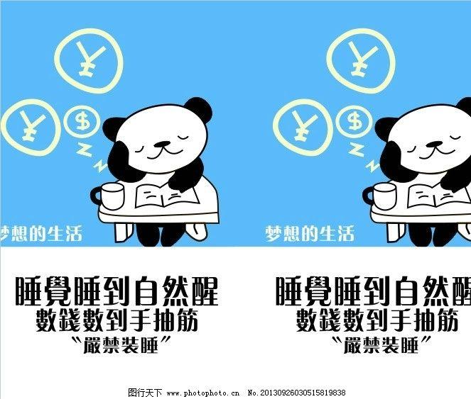 卡通 小熊 可爱 小清新 笨笨 卡通设计 广告设计 矢量 cdr
