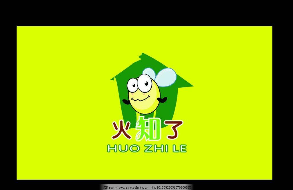 logo标志 绿色 卡通 昆虫 小清新 可爱 其他设计 广告设计