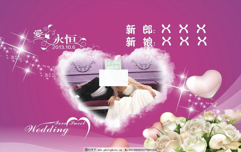 婚礼喷绘 婚纱 桃心 紫色紫色 婚礼背景 桁架 其他设计 广告设计 矢量