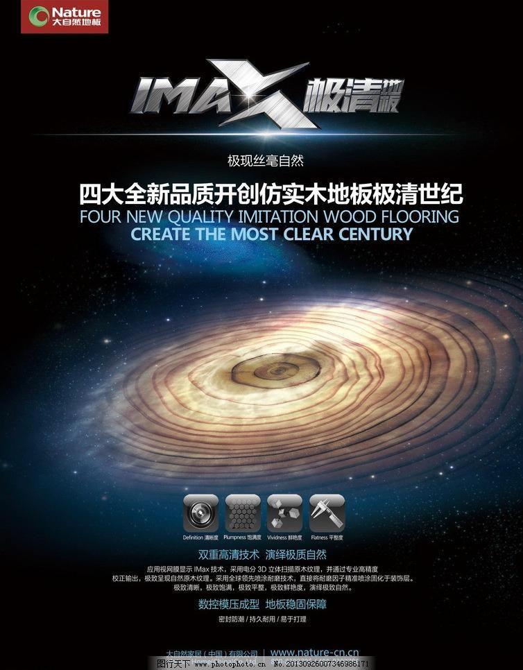 大自然地板 廣告設計模板 國慶 黑底 軍隊 樹紋 大自然地板素材下載