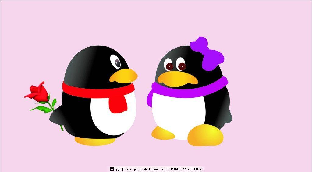 qq企鹅 qq头像 qq表情矢量素材 qq表情模板下载 qq表情 其他 标识标志图片