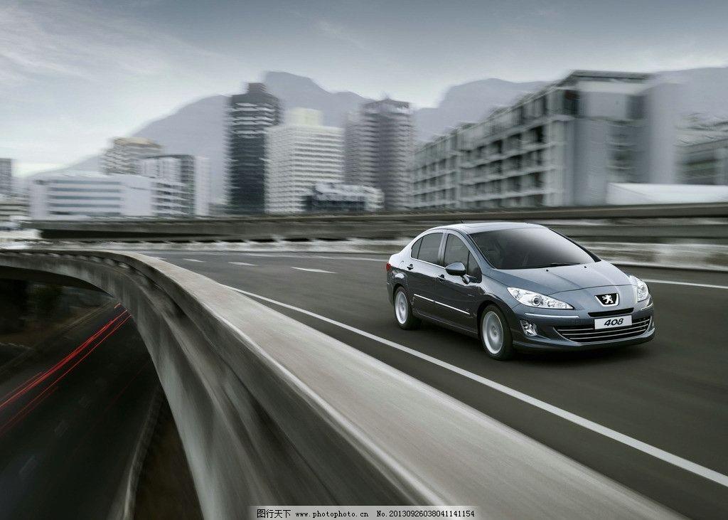 标致 轿车 汽车 公路 城市 驰骋 408 立交桥 海报 交通工具 现代科技