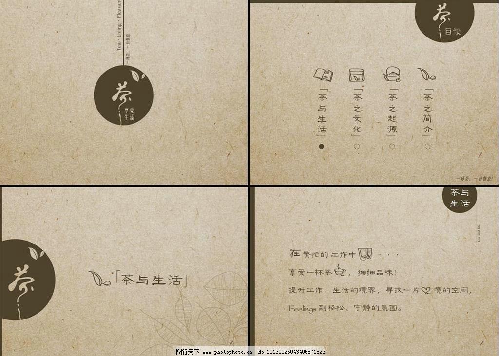 茶文化ppt背景 背景 简约 褐色 文化 个性 茶 中国风 ppt背景图片 ppt