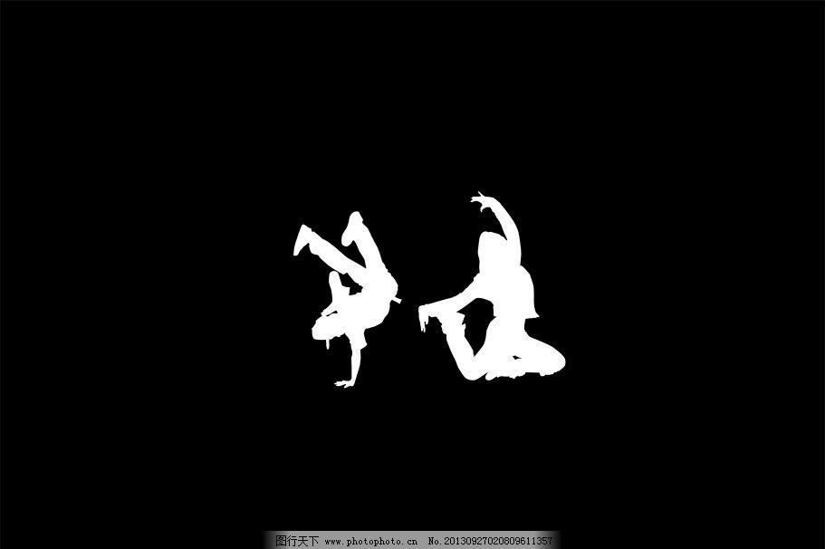街舞剪影 街舞 舞蹈 剪影 男生剪影 女生剪影 其他 底纹边框 矢量 cdr