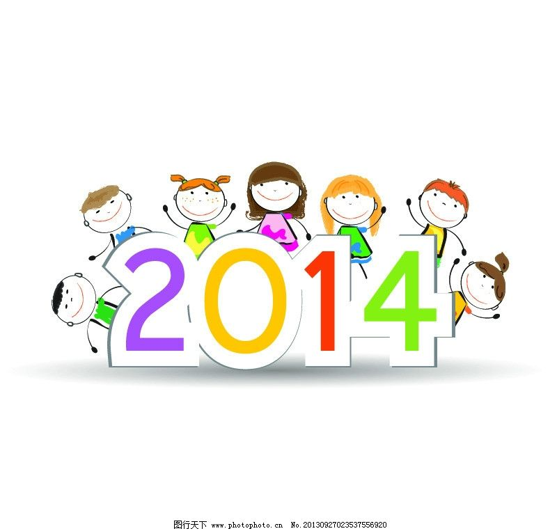 2014年卡通小人 马年 卡通小人 2014年 节日庆祝 小人 儿童 手绘小人