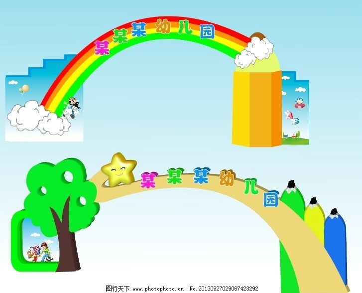 幼儿园大门效果图 矢量幼儿园大门设计图 幼儿园 大门 建筑 门口 校园