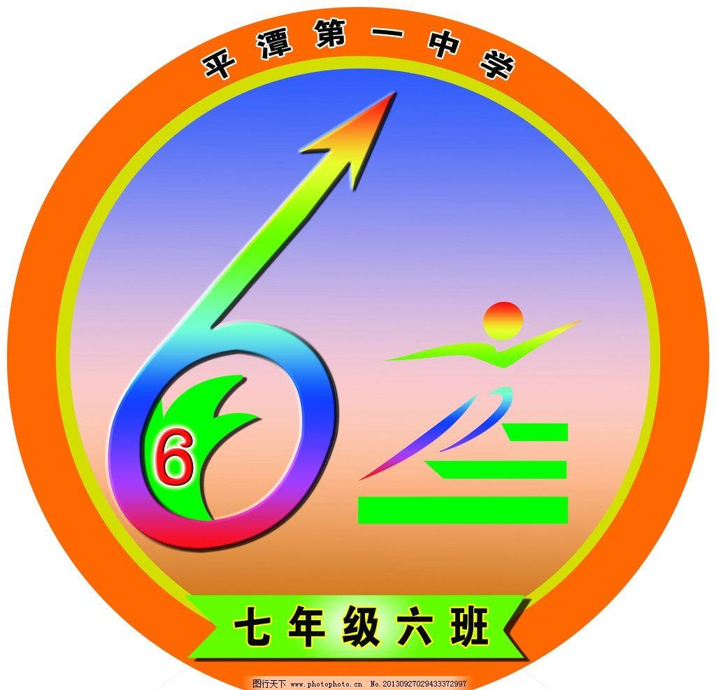 六班 六班班徽 平潭 平潭一中 班级标志 标志 6班标志 标志设计 广告图片