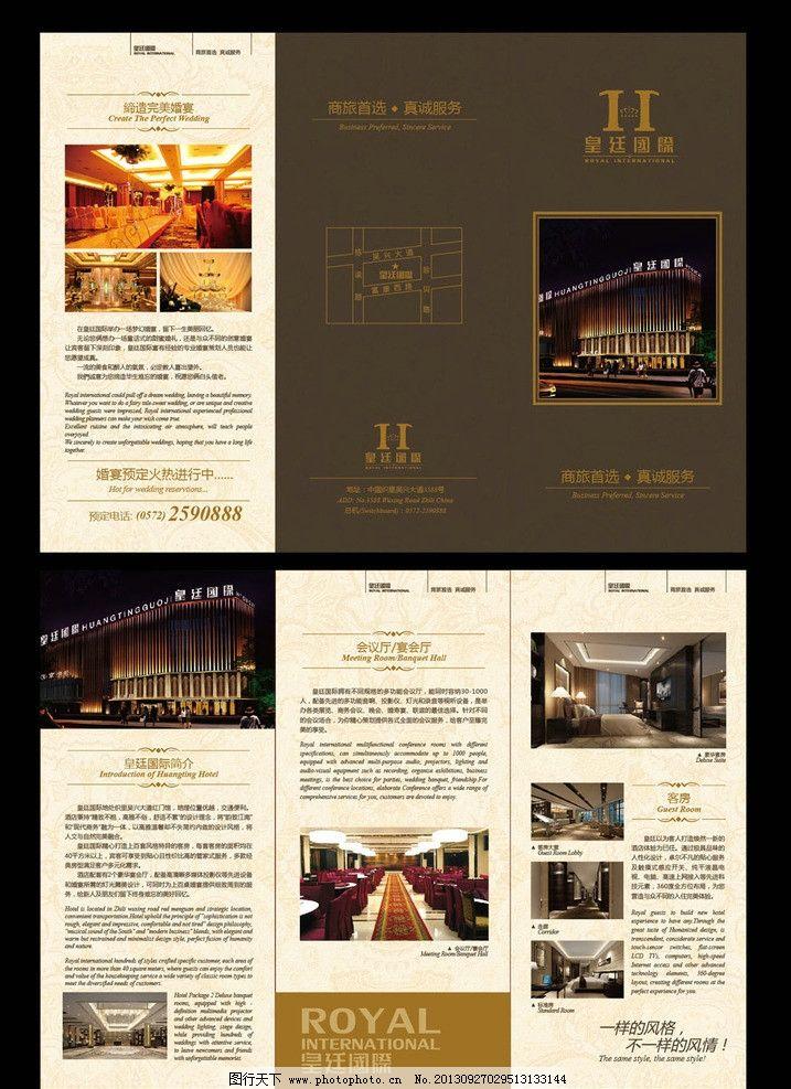 酒店三折页图片_设计案例