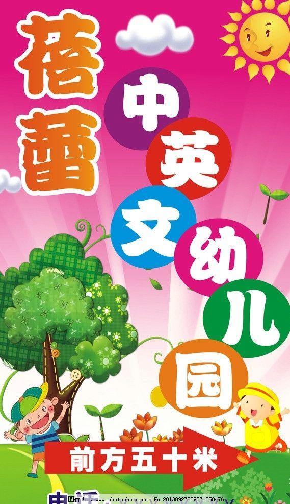 幼儿园指示牌 幼儿园 指示牌 指引牌 宣传 招牌 广告设计 矢量 cdr